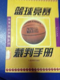 篮球竞赛裁判手册---[ID:117284][%#126F2%#]