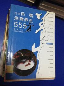 精选药粥治病养生555方---[ID:112716][%#130D5%#]
