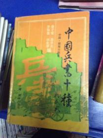 中国兵书十种---[ID:108091][%#126C6%#]