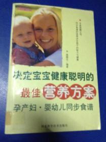 决定宝宝健康聪明的最佳营养方案.孕产妇·婴幼儿同步食谱---[ID:116581][%#125F5%#]