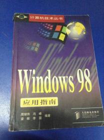 Windows98应用指南---[ID:117232][%#126F1%#]