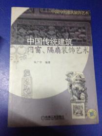 中国传统建筑,门窗、隔扇装饰艺术---[ID:116655][%#125F6%#]