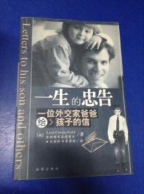 一生的忠告.一位外交家爸爸给孩子的信---[ID:116996][%#126E4%#]