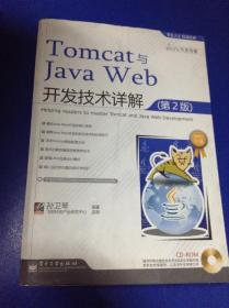 Tomcat与JavaWeb开发技术详解---[ID:117545][%#126F6%#]