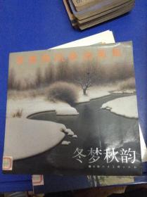 李秉刚风景油画集.冬梦秋韵---[ID:109303][%#127C1%#]