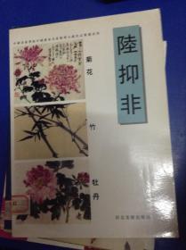 中国美术学院中国画系名家教学示范作品精选.菊花---[ID:109307][%#127C1%#]
