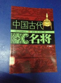 中国古代名将.下---[ID:116994][%#126E4%#]