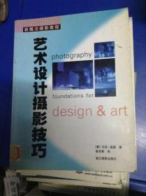 艺术设计摄影技巧---[ID:109334][%#127C1%#]
