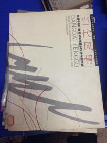 当代风骨.首届中国工笔画名家线描艺术学术邀请展---[ID:109295][%#127C1%#]
