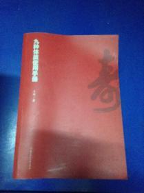 九种体质使用手册---[ID:112182][%#129D5%#]