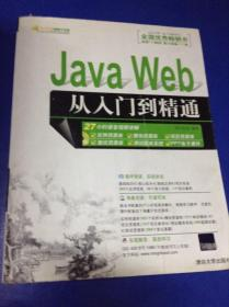 JavaWeb从入门到精通---[ID:117549][%#126F6%#]