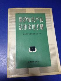 保护知识产权法律实用手册---[ID:118525][%#127E6%#]