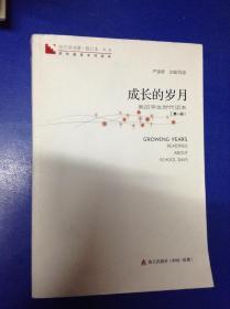 成长的岁月.第一册.我的学生时代读本---[ID:112895][%#130D6%#]