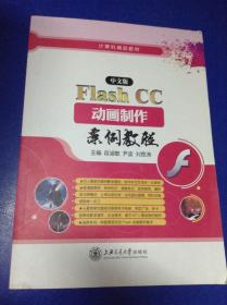 中文版FlashCC动画制作案例教程---[ID:117551][%#126F6%#]