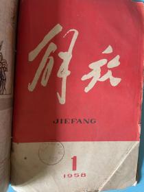 创刊号/终刊号:《解放》合订本:含1958年1期(创刊号),1960年第8期,1961年第13期,1962年第1期,1962年第2期(终刊号)
