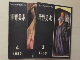 世界美术(1980年3.4)2本合售   八品