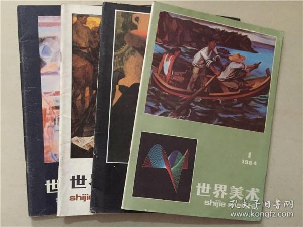 世界美术(1984年1.2.3.4)4本合售  八五品