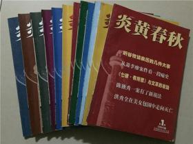 炎黄春秋(2004年1-12)12本合售   八品