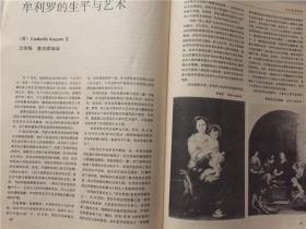 世界美术(1991年1.2.3.4)4本合售  八五品