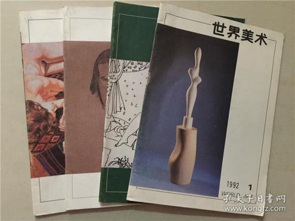 世界美术(1992年1.2.3.4)4本合售  八五品