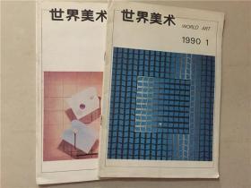 世界美术(1990年1.2)2本合售   八五品
