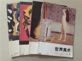 世界美术(1988年1.2.3..4)4本合售   八品