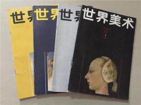 世界美术(1987年1.2.3..4)4本合售   八五品