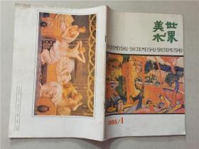 世界美术(1986年1)1本  八品