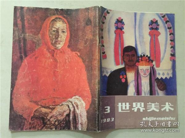 世界美术(1983年3)1本   八品