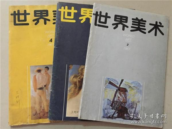 世界美术(1987年2.3..4)3本合售  八品