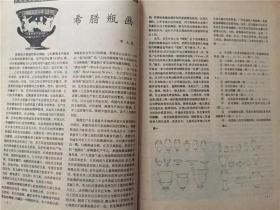 世界美术(1982年1.3.4)3本合售  八品