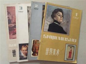 世界美术(1982年1.2.3.4)4本合售  八品