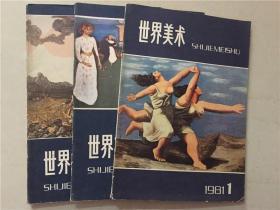 世界美术(1981年1.2.3)3本合售  八品