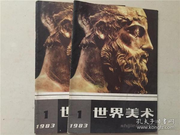 世界美术(1983年1)1本《世界美术》编辑委员会  人民美术出版社  八品