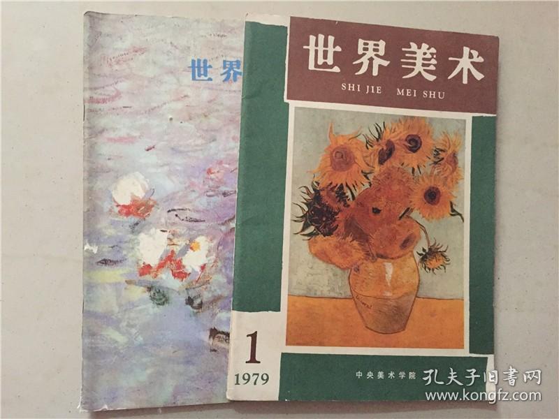 世界美术(1979年1.3)2本合售  八品