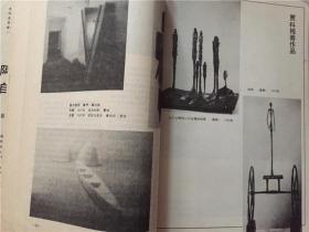 世界美术(1989年1.2.4)3本合售   八五品