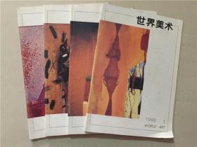 世界美术(1993年1.2.3.4)4本合售   八五品
