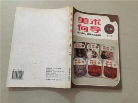 美术向导(1993年1-6合订本)  八五品