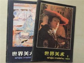 世界美术(1984年2.4)2本合售   八品