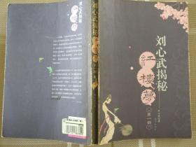 刘心武揭秘红楼梦1