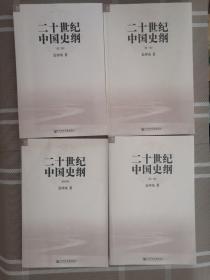 二十世纪中国史纲四册全