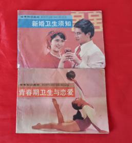 婚育知识画册:《新婚卫生须知》《青春期卫生与恋爱》两本合售