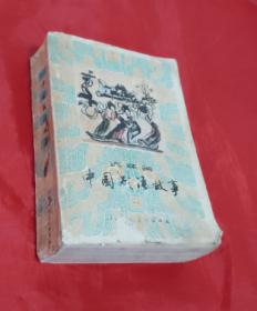 连环画 中国成语故事 【一】一版一印