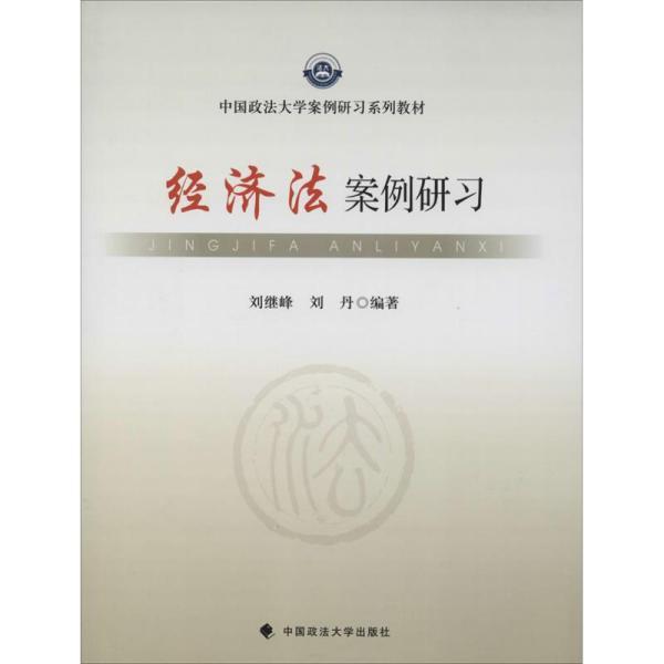 中国政法大学案例研习系列教材:经济法案例研习