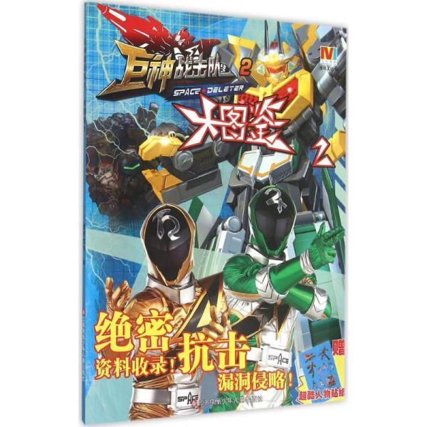 大图鉴(2)漫界文化江苏少年儿童出版社9787534680342童书