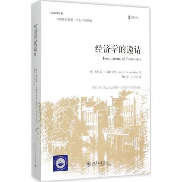 经济学的邀请(澳)雅尼斯·瓦鲁法克斯(Yanis Varoufakis) 著;赵洱岽,刘力纬 译北京大学出版社有限公司9787301261934经济