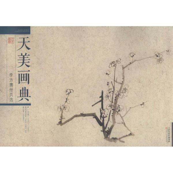 李方膺册页 李方膺天津人民美术出版社有限公司9787530571675艺术