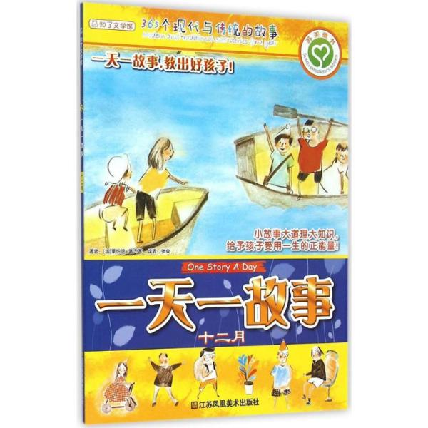 一天一故事(十二月)莱纳德·嘉志江苏美术出版社9787534483677童书