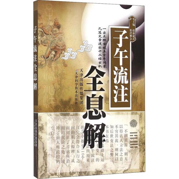 子午流注全息解赵福康,张洪耀 主编天津科学技术出版社9787530843413医药卫生