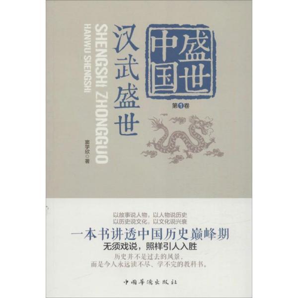 盛世中国(D1卷汉武盛世)窦学欣中国华侨出版社9787511356239历史